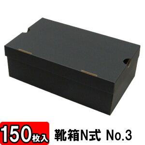 【あす楽】靴箱[N式タイプ] NO3(350×210×120) 黒 150枚セット 【収納箱 靴収納ボックス ダンボール シューズボックス シューズケース 玄関収納 収納 ボックス 収納ボックス ブラック 1足用