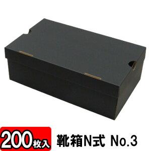 【あす楽】靴箱[N式タイプ] NO3(350×210×120) 黒 200枚セット 【収納箱 靴収納ボックス ダンボール シューズボックス シューズケース 玄関収納 収納 ボックス 収納ボックス ブラック 1足用