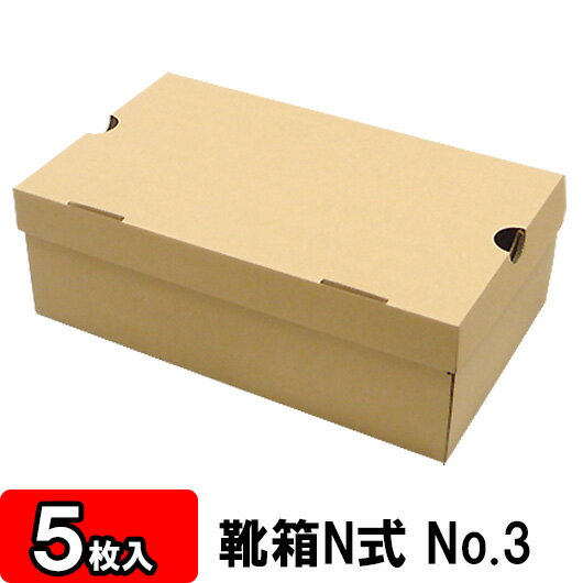 【あす楽】靴箱[N式タイプ] NO3(350×210×120) クラフト 5枚セット 【収納箱 靴収納ボックス ダンボール シューズボックス シューズケース 玄関収納 収納 ボックス 収納ボックス クラフトボックス 収納 クラフト 収納 1足用】