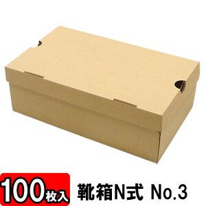 【あす楽】靴箱[N式タイプ] NO3(350×210×120) クラフト 100枚セット 【収納箱 靴収納ボックス ダンボール シューズボックス シューズケース 玄関収納 収納 ボックス 収納ボックス クラフト