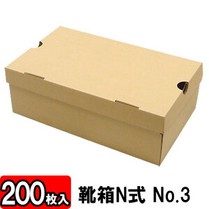 【あす楽】靴箱[N式タイプ] NO3(350×210×120) クラフト 200枚セット 【収納箱 靴収納ボックス ダンボール シューズボックス シューズケース 玄関収納 収納 ボックス 収納ボックス クラフト