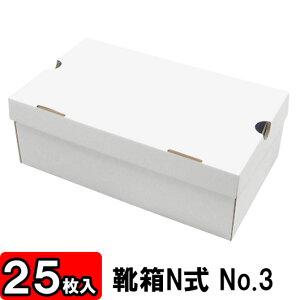 【あす楽】靴箱[N式タイプ] NO3(350×210×120) 白 25枚セット 【収納箱 靴収納ボックス ダンボール シューズボックス シューズケース 玄関収納 収納 ボックス 収納ボックス 1足用 保管】