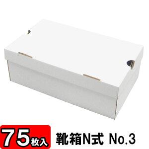 【あす楽】靴箱[N式タイプ] NO3(350×210×120) 白 75枚セット 【収納箱 靴収納ボックス ダンボール シューズボックス シューズケース 玄関収納 収納 ボックス 収納ボックス 1足用 保管】