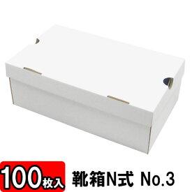 靴箱[N式タイプ] NO3(350×210×120) 白 100枚セット 【収納箱 靴収納ボックス ダンボール シューズボックス シューズケース 玄関収納 収納 ボックス 収納ボックス 1足用】