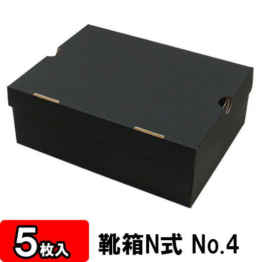 【あす楽】靴箱[N式タイプ] NO4(320×245×120) 黒 5枚セット 【収納箱 靴収納ボックス ダンボール シューズボックス シューズケース 玄関収納 収納 ボックス 収納ボックス ブラック 1足用 おしゃれ】