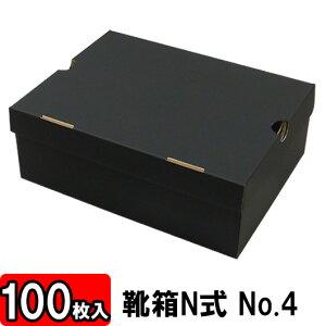 【あす楽】靴箱[N式タイプ] NO4(320×245×120) 黒 100枚セット 【収納箱 靴収納ボックス ダンボール シューズボックス シューズケース 玄関収納 収納 ボックス 収納ボックス ブラック 1足用