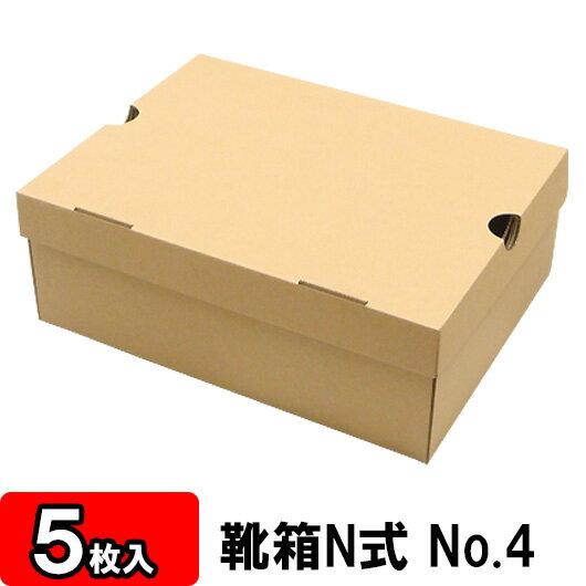 【あす楽】靴箱[N式タイプ] NO4(320×245×120) クラフト 5枚セット 【収納箱 靴収納ボックス ダンボール シューズボックス シューズケース 玄関収納 収納 ボックス 収納ボックス クラフトボックス 収納 クラフト 収納 1足用】