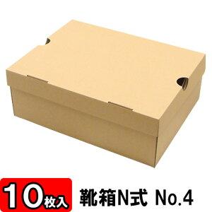 【あす楽】靴箱[N式タイプ] NO4(320×245×120) クラフト 10枚セット 【収納箱 靴収納ボックス ダンボール シューズボックス シューズケース 玄関収納 収納 ボックス 収納ボックス クラフトボック