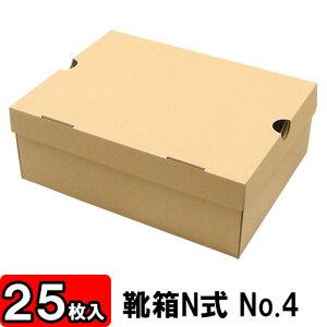 【あす楽】靴箱[N式タイプ] NO4(320×245×120) クラフト 25枚セット 【収納箱 靴収納ボックス ダンボール シューズボックス シューズケース 玄関収納 収納 ボックス 収納ボックス クラフトボック