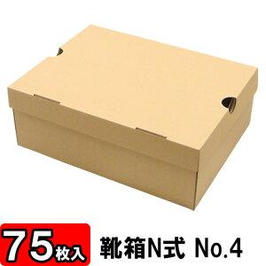 【あす楽】靴箱[N式タイプ] NO4(320×245×120) クラフト 75枚セット 【収納箱 靴収納ボックス ダンボール シューズボックス シューズケース 玄関収納 収納 ボックス 収納ボックス クラフトボック