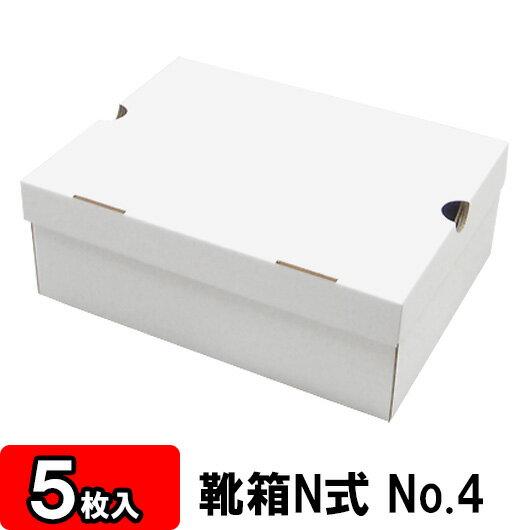 【あす楽】靴箱[N式タイプ] NO4(320×245×120) 白 5枚セット 【収納箱 靴収納ボックス ダンボール シューズボックス シューズケース 玄関収納 収納 ボックス 収納ボックス 1足用】