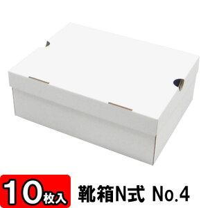 【あす楽】靴箱[N式タイプ] NO4(320×245×120) 白 10枚セット 【収納箱 靴収納ボックス ダンボール シューズボックス シューズケース 玄関収納 収納 ボックス 収納ボックス 1足用 保管】