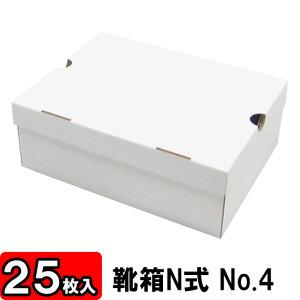 【あす楽】靴箱[N式タイプ] NO4(320×245×120) 白 25枚セット 【収納箱 靴収納ボックス ダンボール シューズボックス シューズケース 玄関収納 収納 ボックス 収納ボックス 1足用 保管】