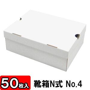 【あす楽】靴箱[N式タイプ] NO4(320×245×120) 白 50枚セット 【収納箱 靴収納ボックス ダンボール シューズボックス シューズケース 玄関収納 収納 ボックス 収納ボックス 1足用 保管】