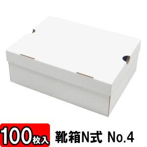 【あす楽】靴箱[N式タイプ] NO4(320×245×120) 白 100枚セット 【収納箱 靴収納ボックス ダンボール シューズボックス シューズケース 玄関収納 収納 ボックス 収納ボックス 1足用 保管】