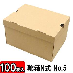 【あす楽】靴箱[N式タイプ] NO5(310×230×180) クラフト 100枚セット 【収納箱 靴収納ボックス ダンボール シューズボックス シューズケース 玄関収納 収納 ボックス 収納ボックス クラフト