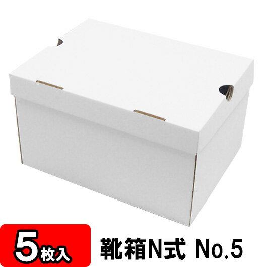 【あす楽】靴箱[N式タイプ] NO5(310×230×180) 白 5枚セット 【収納箱 靴収納ボックス ダンボール シューズボックス シューズケース 玄関収納 収納 ボックス 収納ボックス】