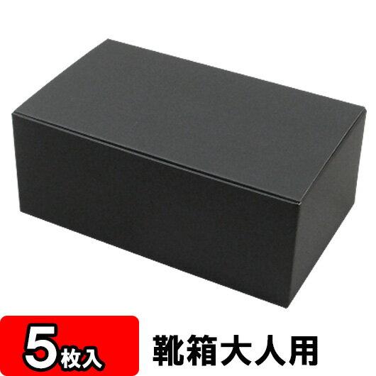 【あす楽】靴箱[底ロックタイプ] 黒(300×180×120) 5枚セット 【収納箱 靴収納ボックス ダンボール シューズボックス シューズケース 玄関収納 収納 ボックス 収納ボックス ブラック 1足用 おしゃれ】