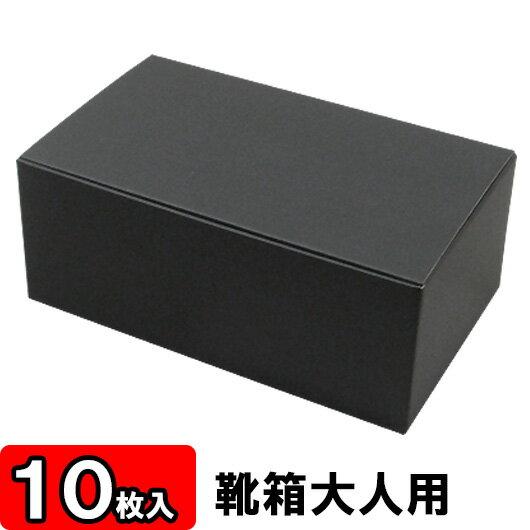 【あす楽】靴箱[底ロックタイプ] 黒(300×180×120) 10枚セット 【収納箱 靴収納ボックス ダンボール シューズボックス ダンボール 段ボール ブーツ 収納 ボックス 収納ボックス ブラック 1足用 おしゃれ】【小ロット】