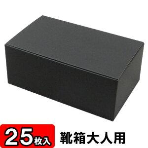 【あす楽】靴箱[底ロックタイプ] 黒(300×180×120) 25枚セット 【収納箱 靴収納ボックス ダンボール シューズボックス シューズケース 玄関収納 収納 ボックス 収納ボックス ブラック 1足用 保管