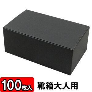【あす楽】靴箱[底ロックタイプ] 黒(300×180×120) 100枚セット 【収納箱 靴収納ボックス ダンボール シューズボックス シューズケース 玄関収納 収納 ボックス 収納ボックス ブラック 1足用 保
