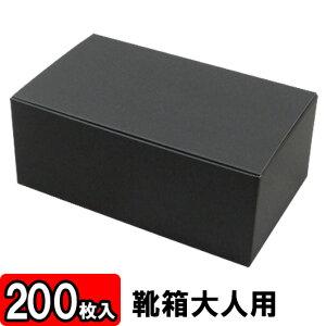 【あす楽】靴箱[底ロックタイプ] 黒(300×180×120) 200枚セット 【収納箱 靴収納ボックス ダンボール シューズボックス シューズケース 玄関収納 収納 ボックス 収納ボックス ブラック 1足用 保