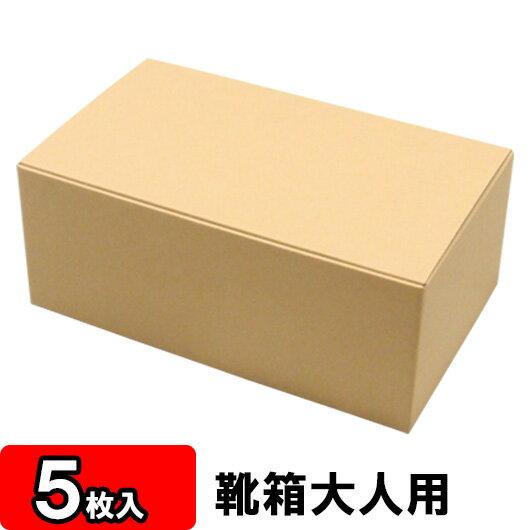 【あす楽】靴箱[底ロックタイプ] クラフト(300×180×120) 5枚セット 【収納箱 靴収納ボックス ダンボール シューズボックス シューズケース 玄関収納 収納 ボックス 収納ボックス クラフトボックス 収納 クラフト 収納 1足用】