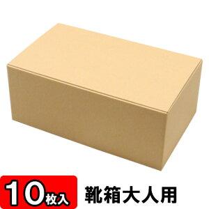 【あす楽】靴箱[底ロックタイプ] クラフト(300×180×120) 10枚セット 【収納箱 靴収納ボックス ダンボール シューズボックス シューズケース 玄関収納 収納 ボックス 収納ボックス クラフトボッ