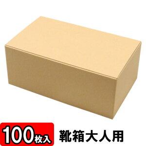 【あす楽】靴箱[底ロックタイプ] クラフト(300×180×120) 100枚セット 【収納箱 靴収納ボックス ダンボール シューズボックス シューズケース 玄関収納 収納 ボックス 収納ボックス クラフトボ
