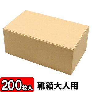 【あす楽】靴箱[底ロックタイプ] クラフト(300×180×120) 200枚セット 【収納箱 靴収納ボックス ダンボール シューズボックス シューズケース 玄関収納 収納 ボックス 収納ボックス クラフトボ