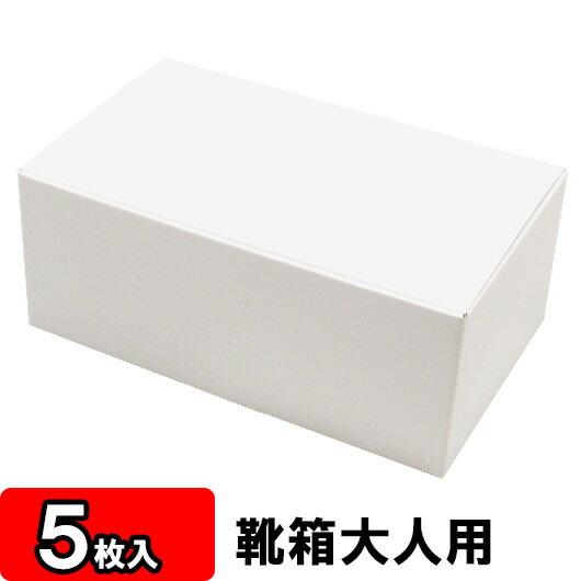 【あす楽】靴箱[底ロックタイプ] 白(300×180×120) 5枚セット 【収納箱 靴収納ボックス ダンボール シューズボックス シューズケース 玄関収納 収納 ボックス 収納ボックス 1足用】