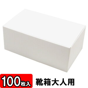 【あす楽】靴箱[底ロックタイプ] 白(300×180×120) 100枚セット 【収納箱 靴収納ボックス ダンボール シューズボックス シューズケース 玄関収納 収納 ボックス 収納ボックス 1足用 保管】