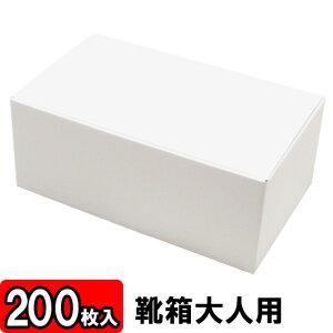 【あす楽】靴箱[底ロックタイプ] 白(300×180×120) 200枚セット 【収納箱 靴収納ボックス ダンボール シューズボックス シューズケース 玄関収納 収納 ボックス 収納ボックス 1足用 保管】