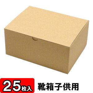 【あす楽】靴箱[底ロックタイプ] 子供用 クラフト(220×170×100) 25枚セット 【収納箱 靴収納ボックス ダンボール シューズボックス シューズケース 玄関収納 収納 ボックス 収納ボックス クラ