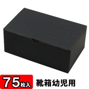 【あす楽】靴箱[底ロックタイプ] 幼児用 黒(185×115×75) 75枚セット 【収納箱 靴収納ボックス ダンボール シューズボックス シューズケース 玄関収納 収納 ボックス 収納ボックス ブラック 1足