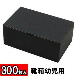 【あす楽】靴箱[底ロックタイプ] 幼児用 黒(185×115×75) 300枚セット 【収納箱 靴収納ボックス ダンボール シューズボックス シューズケース 玄関収納 収納 ボックス 収納ボックス ブラック 1足