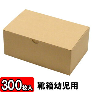 【あす楽】靴箱[底ロックタイプ] 幼児用 クラフト(185×115×75) 300枚セット 【収納箱 靴収納ボックス ダンボール シューズボックス シューズケース 玄関収納 収納 ボックス 収納ボックス クラ