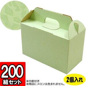 メロン箱 メロン柄【2個入れ】 200セット 【メロン用 メロンの箱 フルーツ用 フルーツギフト用 果物用 ギフトボックス 箱 メロン パッケージ フルーツ箱 果物箱 贈答用 化粧箱 青果 gift box