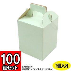 メロン箱 ウグイスつやあり【1個入れ】【R】 100セット 【メロン用 メロンの箱 フルーツ用 フルーツギフト用 果物用 ギフトボックス 箱 メロン パッケージ フルーツ箱 果物箱 贈答用 化粧箱