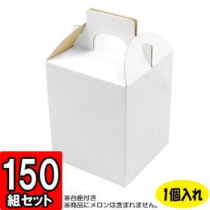 メロン箱 白つやあり【1個入れ】【R】 150セット 【メロン用 メロンの箱 フルーツ用 フルーツギフト用 果物用 ギフトボックス 箱 メロン パッケージ フルーツ箱 果物箱 贈答用 化粧箱 青果 gif