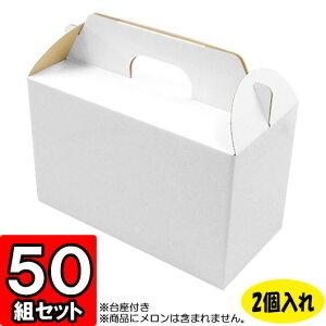 メロン箱 白つやあり【2個入れ】 50セット 【メロン用 メロンの箱 フルーツ用 フルーツギフト用 果物用 ギフトボックス 箱 メロン パッケージ フルーツ箱 果物箱 贈答用 化粧箱 青果 gift box】