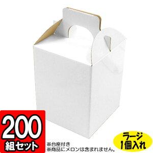 メロン箱 白つやあり ラージサイズ【1個入れ】【L】 200セット 【メロン用 メロンの箱 フルーツ用 フルーツギフト用 果物用 ギフトボックス 箱 メロン パッケージ フルーツ箱 果物箱 贈答用