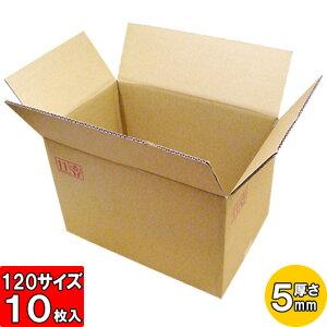 【あす楽】ダンボール みかん箱(A式)N-7 10枚セット 120サイズ ダンボール 引越し 梱包 収納 ダンボール箱 段ボール ダンボール 120サイズ 引っ越し 箱 120size
