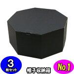 オクタボックス【八角形の帽子箱】(No.01)【黒】