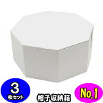 オクタボックス【八角形の帽子箱】(No.01)【白】