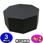 オクタボックス【八角形の帽子箱】(No.02)【黒】