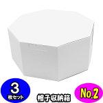 オクタボックス【八角形の帽子箱】(No.02)【白】