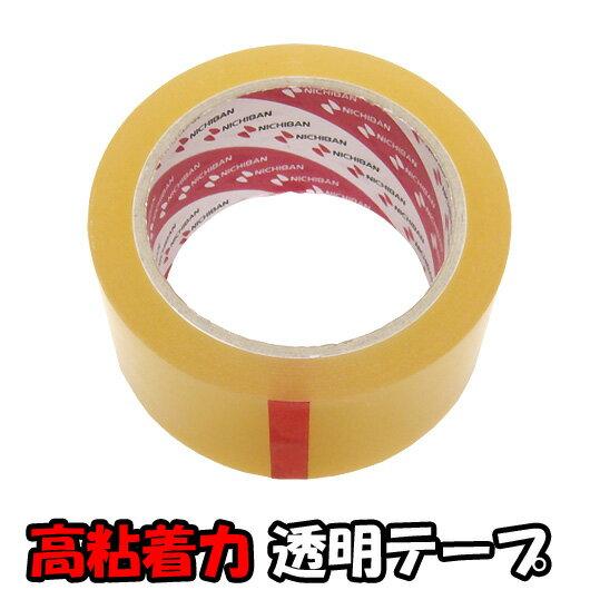 【あす楽】ニチバン カートンテープ NO640PF 透明 幅50mm長さ50m巻 バラ用 5個セット 【ガムテープ 梱包テープ 梱包用品 梱包材 梱包資材】