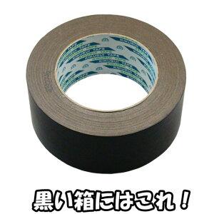 【あす楽】菊水 黒いクラフトテープ 幅50mm長さ50m巻 バラ用 50個セット 【ガムテープ 梱包テープ ブラック 梱包用品 梱包材 梱包資材 菊水テープ】【引越し 引っ越し オークション 発送】