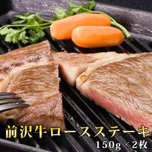 前沢牛ロースステーキ(150g×2枚)
